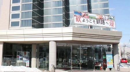 Kushiro Tourism & Convention Association