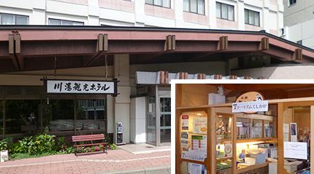 Tourism TESHIKAGA Co., Ltd