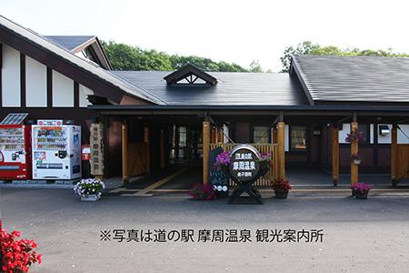 摩周湖観光協会